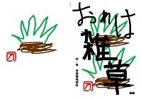 weedstop